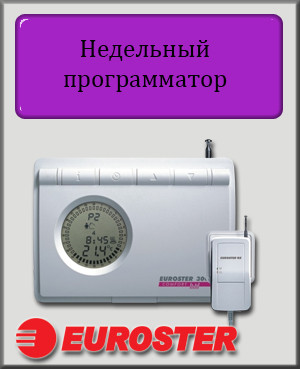 Недельный программатор Euroster 3000TX RX