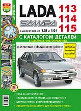 LADA SAMARA 113 114 115 ЕКСПЛУАТАЦІЯ • ОБСЛУГОВУВАННЯ • РЕМОНТ КАТАЛОГ ДЕТАЛЕЙ в кольорових фотографіях