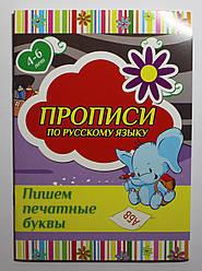 Прописи на Руском языке Пишем печатные буквы В-5 24 стр от 4 лет