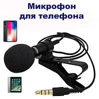 Петличный микрофон для телефона,планшета с креплением на одежду