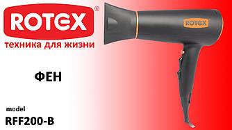 Фен для волос Rotex RFF200-B
