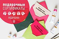 Подарочный сертификат на мастер-класс по живописи -  на создание картины маслом - Львов