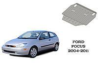 Защита FОRD FOCUS ll 2004-2011