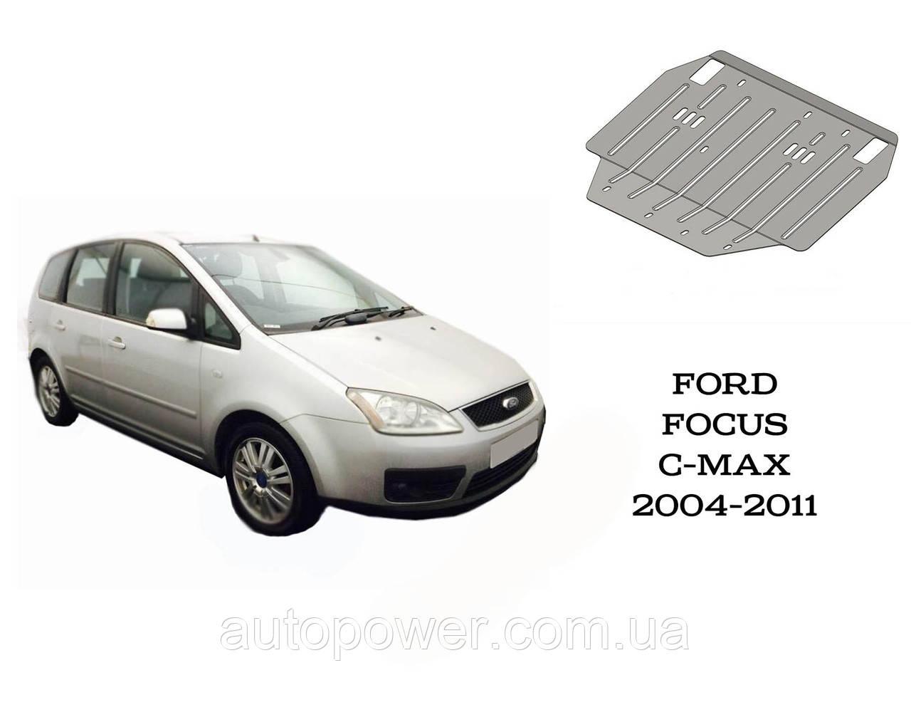 Защита FОRD FOCUS C-MAX