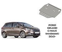 Защита FОRD Grand C-MAX EcoBoost 1.0 2013-