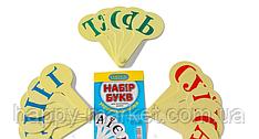 """Веер букв украинский алфавит """"Люкс-Колор"""" ВБУ-7374"""
