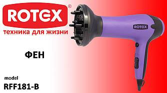 Профессиональный фен для волос Rotex RFF181-B