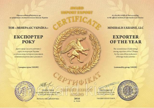 Сертификат, Минералис Украина, золотой экспортер,удобрения минеральные, химические, монопрепараты