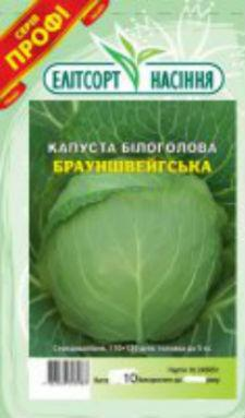 Семена капусты Брауншвейська 10 г