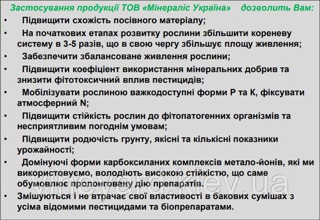 Минералис Украина, применение препаратов, преимущества, микроудобрения, украинский производитель, оптовая, розничная цена, ТОВ Свет Защиты Растений
