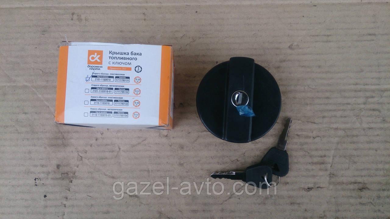Пробка бака топливного Газель,Волга,ВАЗ 2101-07 (внутренняя резьба) с ключом старого образца (пластмасса) (пр-
