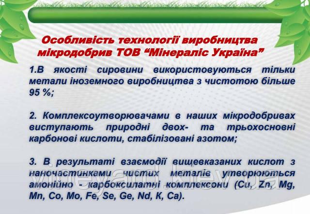 ООО Минералис Украина, особенности производства, карбоновые кислоты, наночастицы, амонийно-карбоксилатные комплексоны