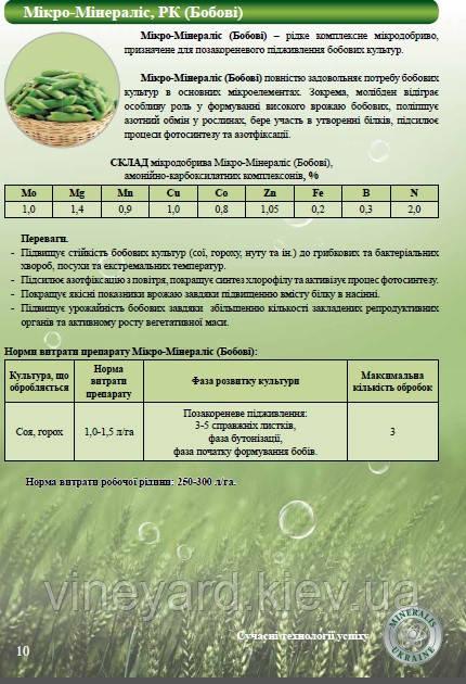 Микроудобрение, украинское производство, Минералис Украина, бобовые, состав, амонийно-карбоксилатные комплексоны, нормы внесения, фаза, преимущества