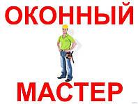 Ремонт окон, дверей в Харькове