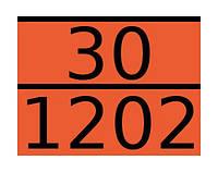Табличка ADR с тиснёнными цифрами 30/1202 (Дизельное топливо)
