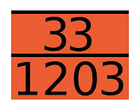 Табличка ADR с тиснёнными цифрами 33/1203 (Бензин)