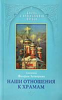 Наши отношения к храмам