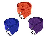 Йога-ремень/ ремень для йоги, длина 2.9 м, ширина 4 см, разн. цвета
