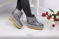 Морозоустойчивые женские серые луноходы Moon Boots Star Grey