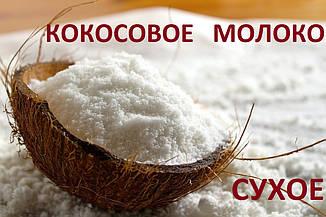 ВЕГА сухое кокосовое молоко 30% жирности 0,5 кг