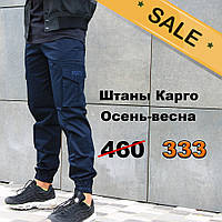 Штаны карго Quest Wear - FIGHTER синие