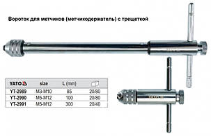 Вороток для метчиков с трещоткой  M5-M12 тип YATO YT-2990, фото 2