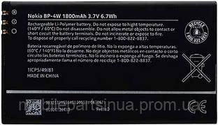 Аккумулятор Nokia BP-4W (1800 mAh) для Lumia 810 822