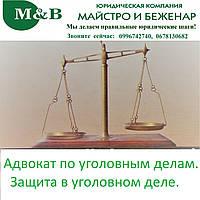 Адвокат по уголовным делам. Защита в уголовном деле