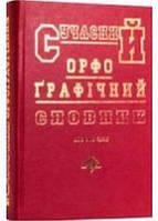 Сучасний орфографічний словник (150 тисяч слів)