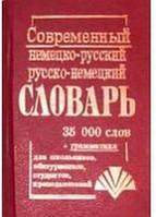 Современный немецко-русский, русско-немецкий словарь (35 тысяч слов)