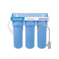 Тройная система очистки Наша Вода «Родниковая Вода»