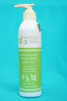 Жидкое минеральное крем-мыло Natural Therapy – для рук