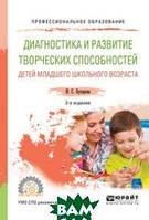 Бухарова И.С. Диагностика и развитие творческих способностей детей младшего школьного возраста. Учебное пособие для СПО