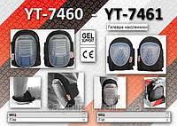 Наколенники гелевые,  YATO  YT-7461