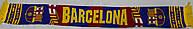 Шарф фанатский вязанный с символикой FC Barselona