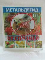 Метальдегид от слизней 15 гр