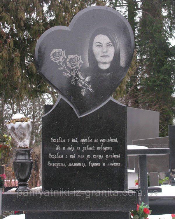 Памятник Сердце № 15