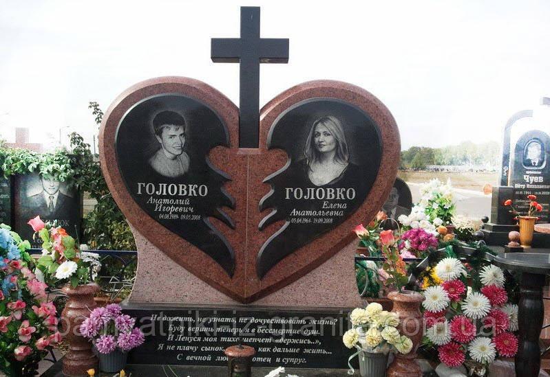 Памятник Сердце № 21