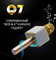 Беспроводной караоке микрофон со встроенной колонкой Q7