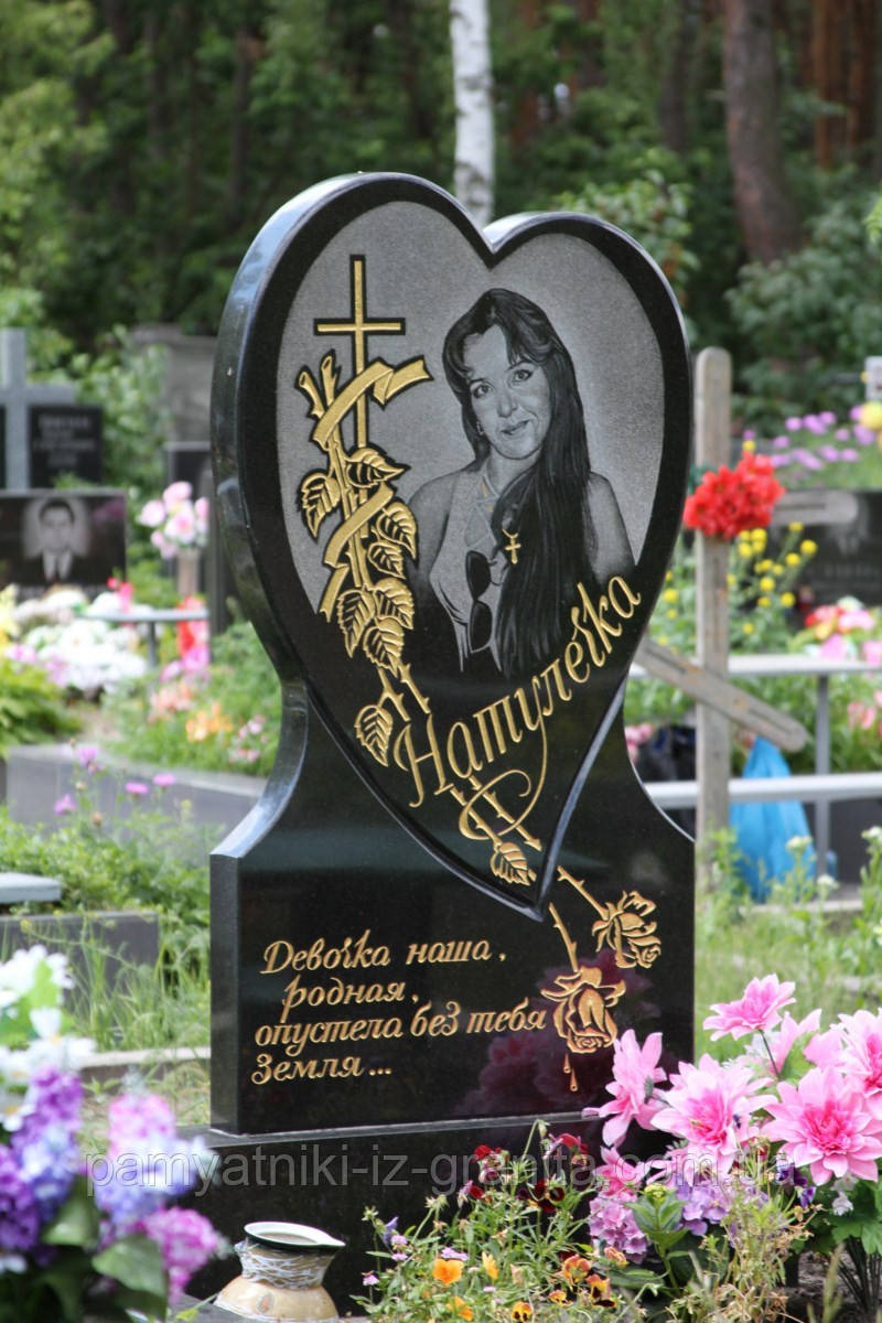 Памятник Сердце № 31