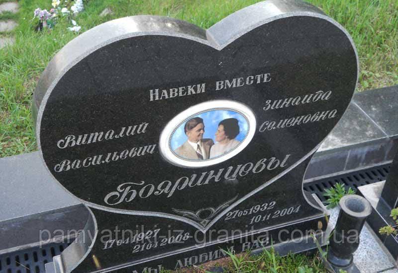 Памятник Сердце № 41