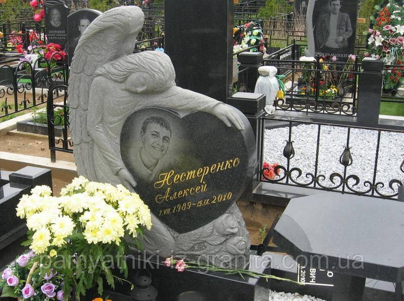 Памятник Сердце № 43