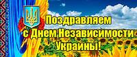 Пздравление с днем независимости Украины