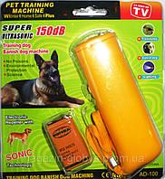 Ультразвуковой отпугиватель собак AD-100 (АД-100)