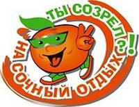 Раннее бронирование мест   в лучших детских оздоровительных лагерях Украины