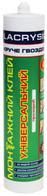 Клей монтажный универсальный акриловый Круче гвоздей прозрачный LACRYSIL,  280 мл