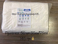 Рушники 50 шт. 35 см * 75 см