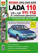 Руководство по ремонту Богдан 2110 • 2111•2310 LADA  110 • 111• 112 с каталогом деталей 8-кл. дв.  336 стр.