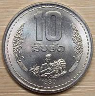 Монета Лаоса. 10 ат. 1980 г.