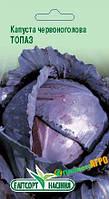 "Семена капусты краснокочанной Топаз, раняя, 0,5 г, ""Елiтсортнасiння"", Украина"